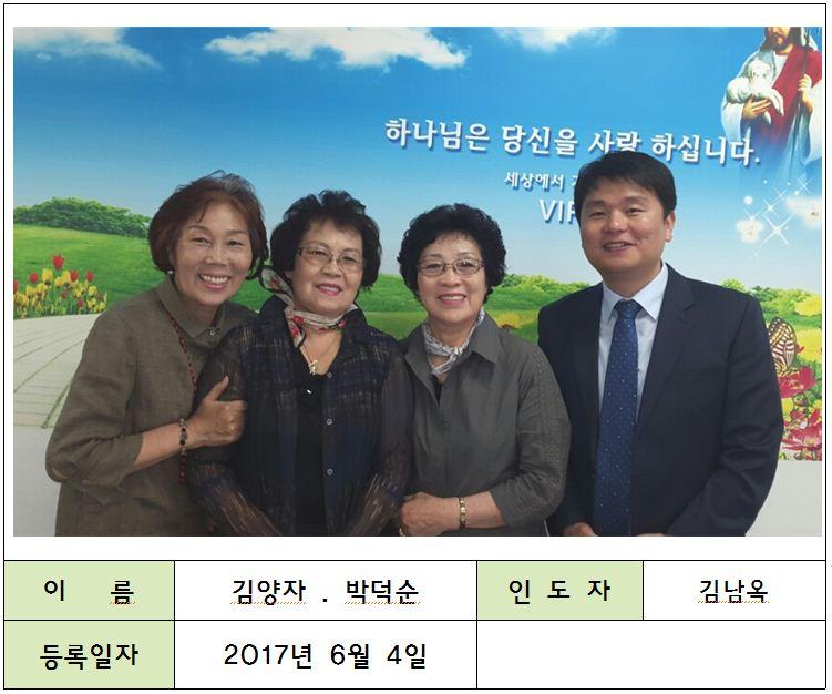 김양자 박덕순1.JPG