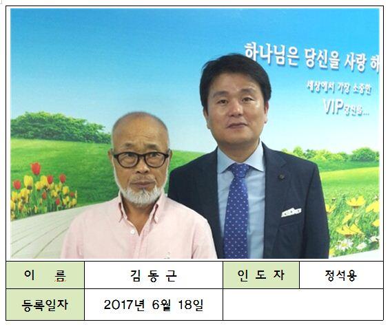 김동근1.JPG