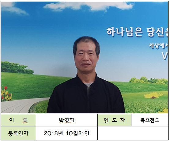박영환1.JPG