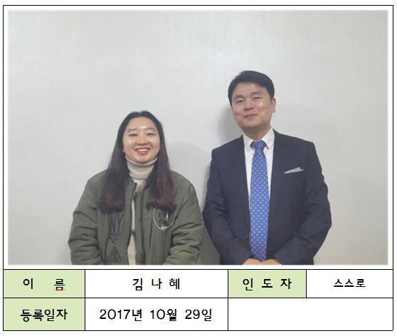 김나혜1.JPG