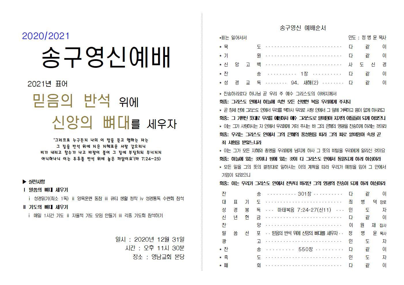 2020-21 송구영신예배순서지001.jpg
